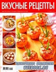 Вкусные рецепты № 02 2010