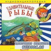 Аудиоэнциклопедия Удивительные рыбы аудиоспектакль