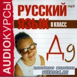 Аудиокурсы. Русский язык. 8 класс