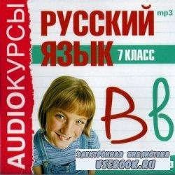 Аудиокурсы. Русский язык. 7 класс