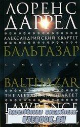 Александрийский квартет- 2. Бальтазар (Аудиокнига)