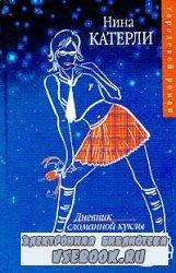 Дневник сломанной куклы (Аудиокнига)