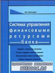 Система управления финансовыми ресурсами банка: Процессы - задачи - модели  ...