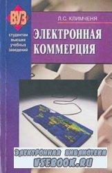 Электронная коммерция: Учеб. пособие