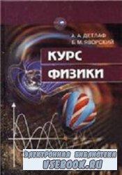 Курс физики. Том 1. Механика. Основы молекулярной физики и термодинамики