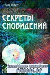 Сонник из книги Т.Шварца - Секреты сновидений