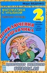 Приключения Шуршавчика. Сложение и вычитание чисел в пределах двадцати. Раб ...
