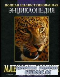 Млекопитающие. Полная иллюстрированная энциклопедия