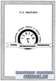 Основы теории автоматического управления. Частотные методы анализа и синтез ...