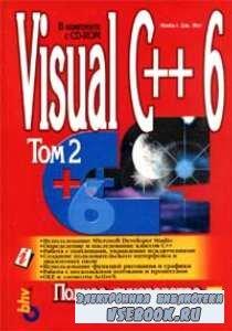 Visual C++ 6.0. Полное руководство. Том 2.