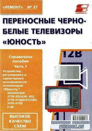 """Переносные телевизоры """"Юность"""""""