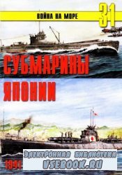 Война на море № 31 2006. Субмарины Японии 1941-1945 гг.