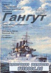 Гангут №1 1991