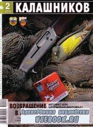 Калашников №2 2010