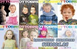 Ottobre design 2000-2002