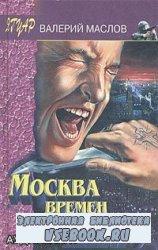 Москва времён Чикаго (аудиокнига)
