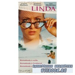 Линда (аудиокнига)