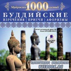 Буддийские изречения, притчи, афоризмы (аудиокнига)