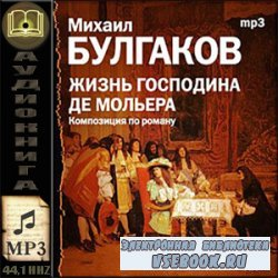 Михаил Булгаков. Жизнь господина де Мольера (аудиокнига)