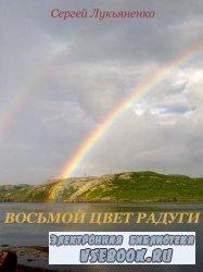 Восьмой цвет радуги (аудиокнига)