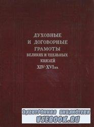 Духовные и договорные грамоты великих и удельных князей XIV-XVI вв.