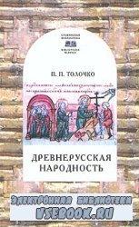 Древнерусская народность: воображаемая или реальная