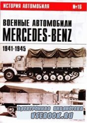 Военные автомобили Mercedes-Benz. Часть II. 1941-1945 гг. [История автомоби ...