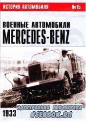 Военные автомобили Mercedes-Benz. Часть I. 1933-1945 гг. [История автомобил ...