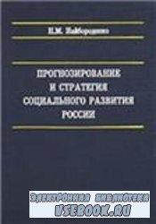 Прогнозирование и стратегия социального развития России