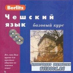 Berlitz - Чешский язык - базовый курс