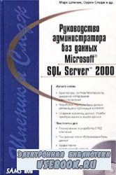 Руководство администратора баз данных Microsoft SQL Server 2000