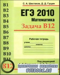 ЕГЭ 2010. Математика. Задача B12. Рабочая тетрадь