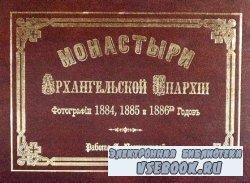 Монастыри Архангельской Епархии. Фотографии 1884, 1885 и 1886 годов