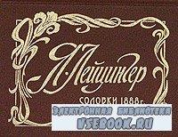 Соловки 1888 г. Фотоальбом