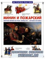 Минин и Пожарский. Смутное время на Руси Конец XVI — начало XVII века