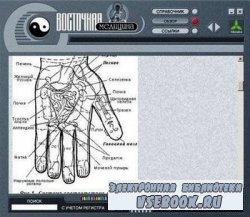 Восточная медицина - электронный справочник