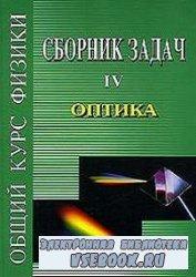 Сборник задач по общему курсу физики. В 5 т. Том IV. Оптика