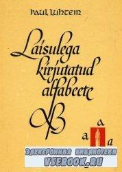 Laisulega kirjutatud alfabeete / Шрифты написанные широким пером