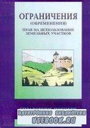 Ограничения (обременения) прав на использование земельных участков: Справоч ...