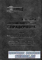 Краткий автомобильный справочник. Том 4. Часть 1.