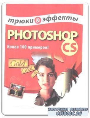 Photoshop CS. Трюки и эффекты.