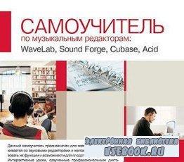 Самоучитель по музыкальным редакторам: WaveLab, Sound Forge, Cubase, Acid
