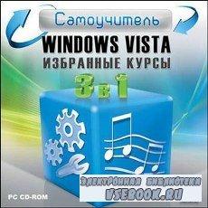 Самоучитель Windows Vista 3 в 1