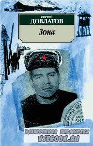 Сергей Довлатов.  Зона (Аудиокнига)