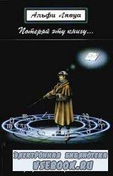 Потеряй эту книгу... и найди ее с помощью хорарной астрологии