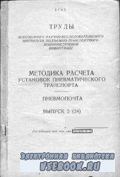 Методика расчёта установок пневматического транспорта Пневмопочта