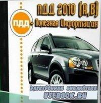 Правила дорожного движения ПДД 2010 (А,В)
