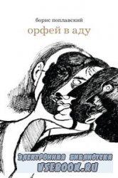 Орфей в аду: неизвестные поэмы, стихотворения и рисунки