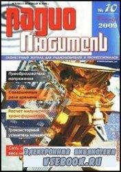 Радиолюбитель №10 2009