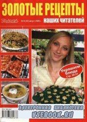 Золотые рецепты наших читателей №8 2009